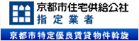 京都市住宅供給公社指定業者 京都市特定優良賃貸物件斡旋