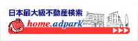 日本最大級不動産検索 home.adpark
