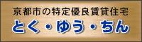 京都市の特定優良賃貸住宅 とくゆうちん