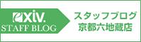 京都賃貸Proショップ エクシブ 京都六地蔵店BLOG