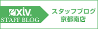 京都賃貸Proショップ エクシブ 京都南店BLOG