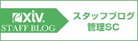 京都賃貸Proショップ エクシブ 管理SC BLOG